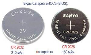 виды батареи биос