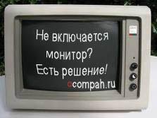 монитор не включается при загрузке