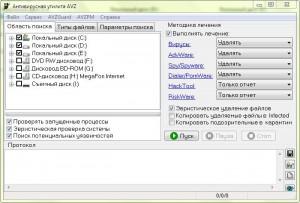 besplatnaya-utilita-dlya-udaleniya-virusov-avz