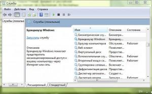 kak-otklyuchit-besplatnyj-faervol-windows-7-xp-vista