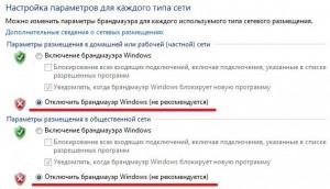 kak-otklyuchit-brandmauer-windows
