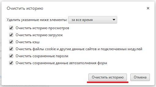пропал звук в браузере Google Chrome - фото 2