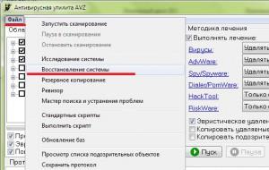 udalenie-virusov-avz