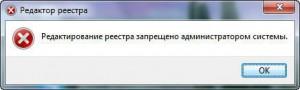 redaktirovanie-reestra-zapreshheno-administratorom-sistemy-windows-7