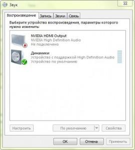 нет-звука-на-компьютере