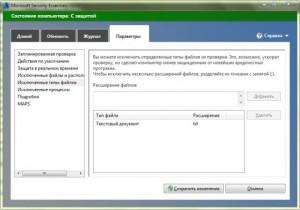 скачать бесплатный антивирус от майкрософт