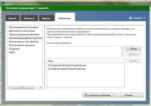 скачать-майкрософтовский-антивирус-бесплатно