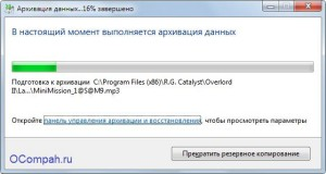 prekratit-arxivaciyu-windows-7