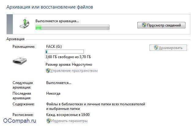 Как сделать архивацию на windows 7