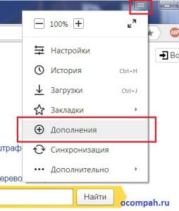 dopolneniya-yandex-browser