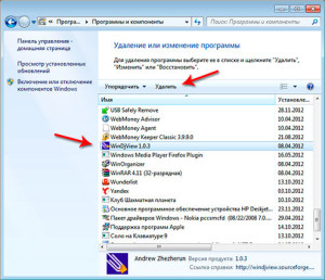 udaleniye-programm-windows-7