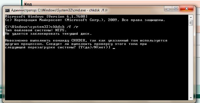 Chkdsk программа исправления ошибок