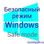 zagruzka-windows-7-8-v-bezopasnom-rezhime