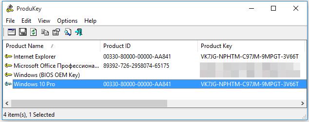 Ключ Активации Windows 10 Скачать - фото 11
