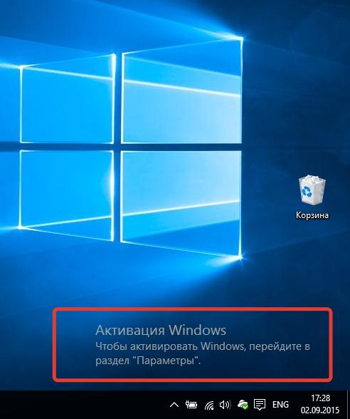 Активировать Windows 10 Скачать Торрент - фото 3