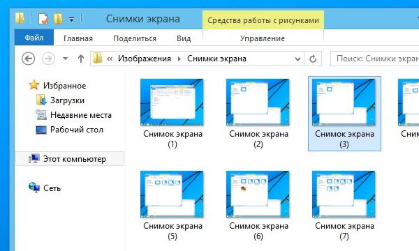 Как в windows 7 сделать скриншот окна 330