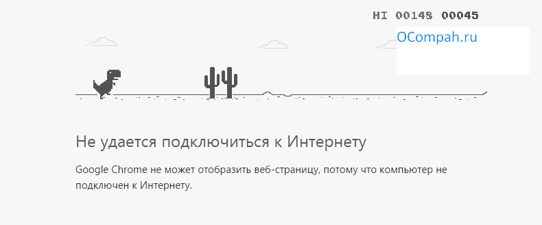 t-rex пасхалка в google chrome