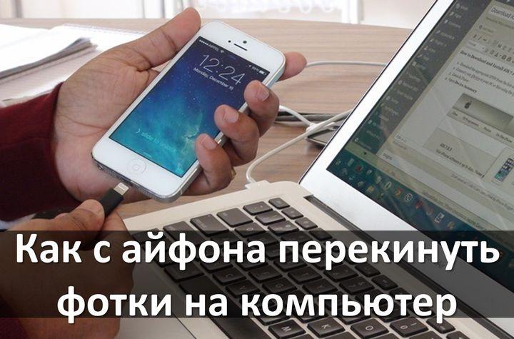 как с компьютера перекинуть на айфон фотки
