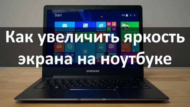 Самсунг как сделать экран ярче на ноутбуке 672