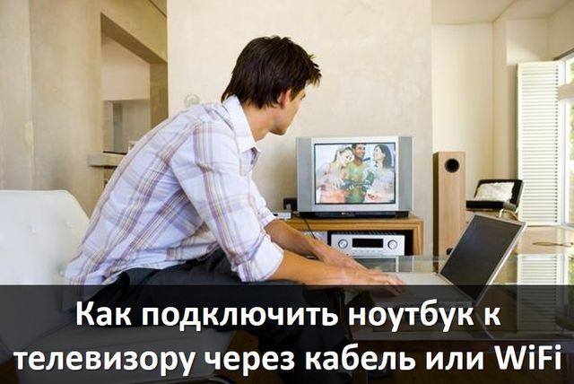 Связать ноутбук и телевизор по wifi