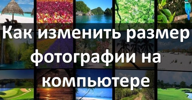Как изменить размер фотографии на компьютере - ОКомпах.ру: http://ocompah.ru/kak-izmenit-razmer-fotografii-na-kompyutere.html