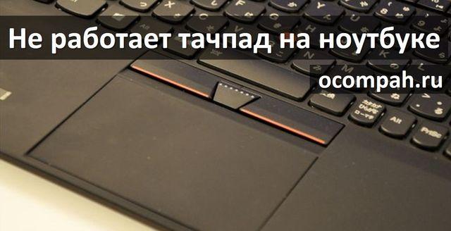 На ноутбуке не работает