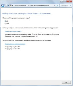 roditelskiy-kontrol-v-windows-7-nastroyka-games