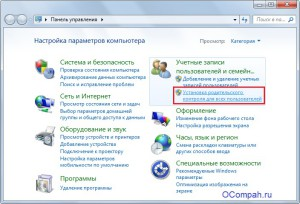 roditelskiy-kontrol-v-windows-7