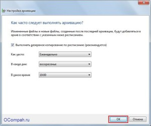 arxivaciya-dannix-windows-7