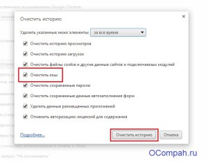 brauzer-google-chrome-ochistka-istorii