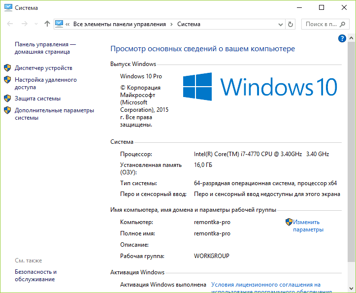 Активация windows 10 | remontka. Pro.
