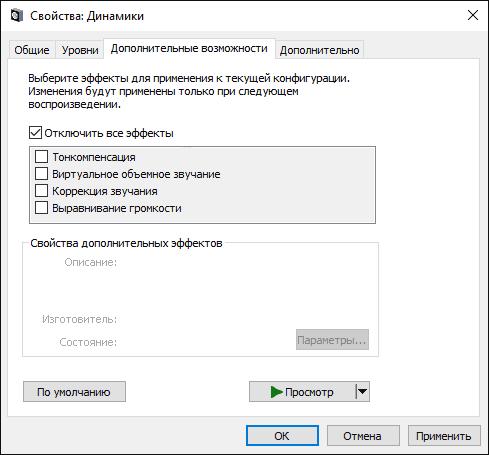 Как сделать на windows 10 моно-звук 287