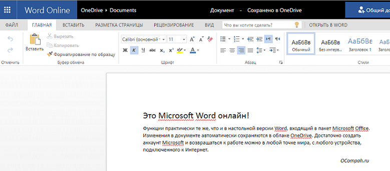 word_online_ms_office