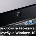 Как отключить веб-камеру на ноутбуке Windows 10?