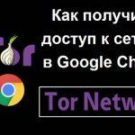 Как получить доступ к сети Tor в браузере Google Chrome