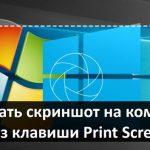 Как сделать скриншот на компьютере без клавиши Print Screen