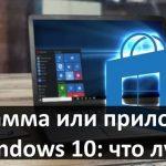 Программа или приложение на Windows 10: что лучше?