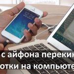 Как с айфона перекинуть фотки на компьютер