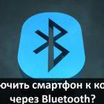 Как подключить смартфон к компьютеру через Bluetooth?