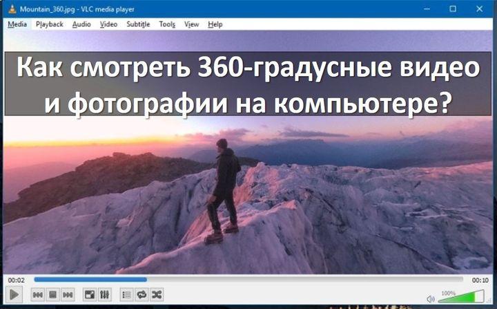 14588368e38 Как смотреть 360-градусные видео и фотографии на компьютере