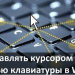 Как управлять курсором мыши с помощью клавиатуры в Windows