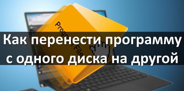 Как перенести программу с одного диска на другой в Windows 10