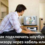 Какк подключить ноутбук к телевизору через кабель или WiFi