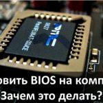 Как обновить BIOS на компьютере (и зачем это делать)