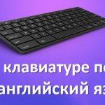 Как на клавиатуре перейти на английский