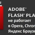 Не работает Flash Player в Opera, Chrome, Firefox и других браузерах