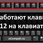 Не работают клавиши F1 F12 на клавиатуре