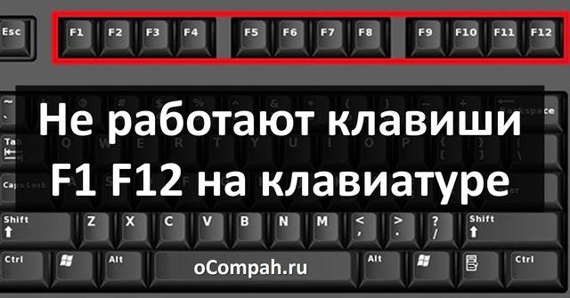 не работают функциональные клавиши в биосе