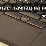 Почему не работает тачпад и клавиатура на ноутбуке?