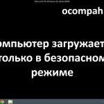 Компьютер загружается только в безопасном режиме (Решение)
